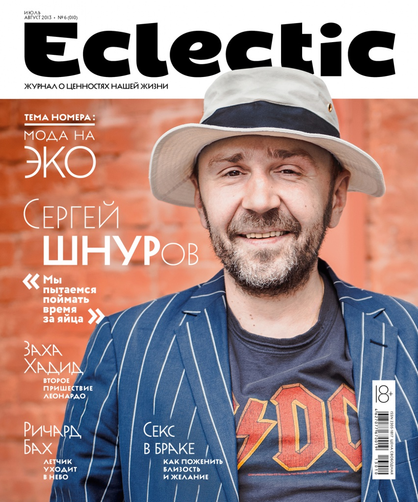 Cover_Eclectic_10_1.jpg